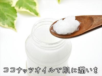 肌の潤い不足にはココナッツオイル