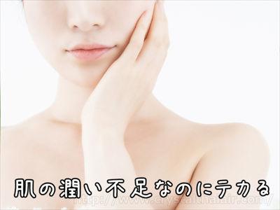 肌の潤い不足とテカリ