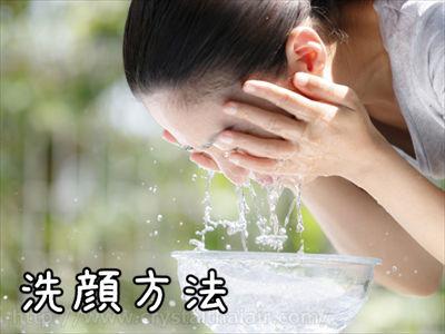 顔のツヤがない洗顔方法